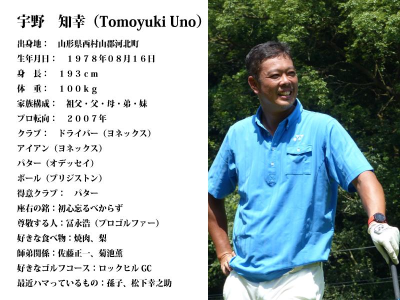 unotomoyuki